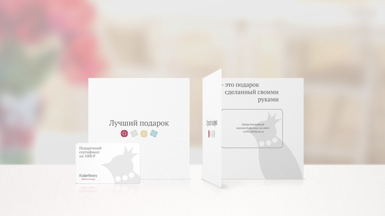 Подарочный сертификат сети магазинов бусин и фурнитуры Кафебижу. Разработано Релкамным Агенствм Индэво – indevo.ru