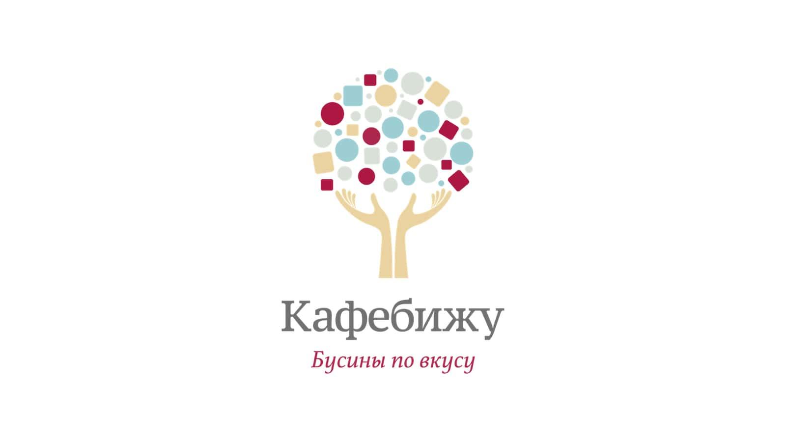 Логотип сети магазинов бусин и фурнитуры Кафебижу. Разработано Релкамным Агенствм Индэво – indevo.ru