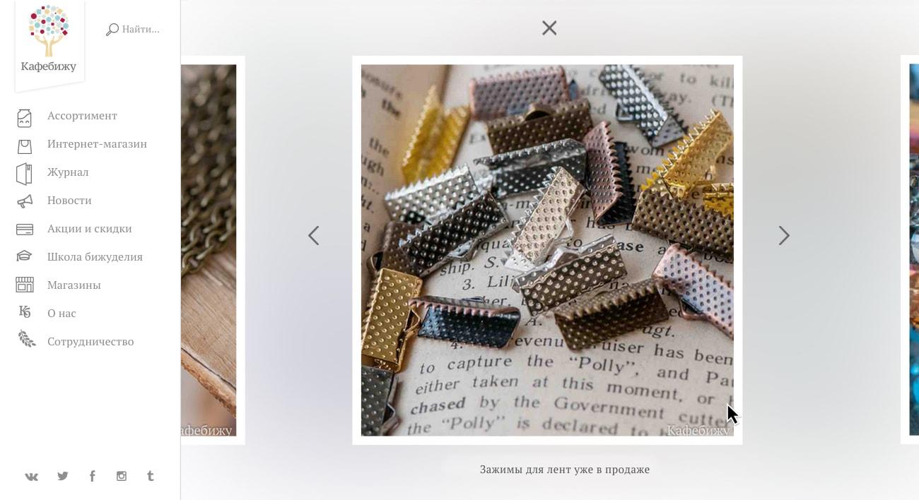 Дизайн веб-сайта сети магазинов бусин и фурнитуры Кафебижу. Разработано Релкамным Агенствм Индэво – indevo.ru